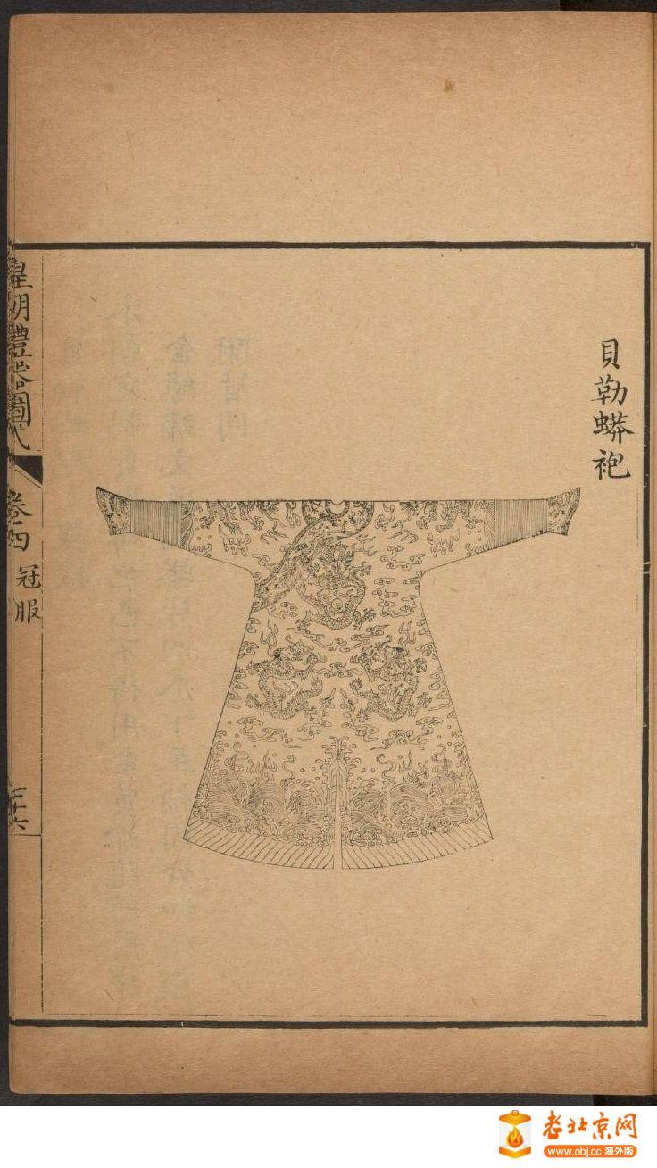 皇朝礼器图式401-450.頁_page8_image1a.jpg