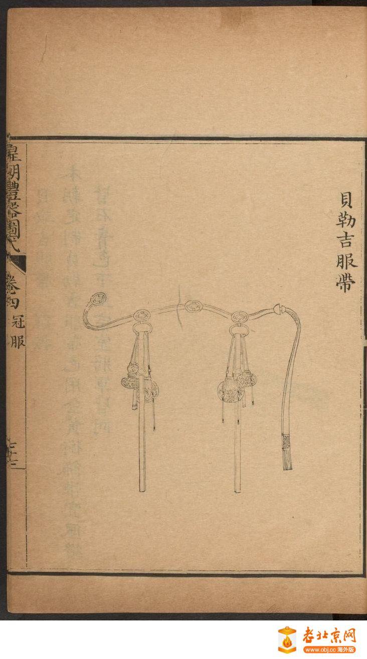 皇朝礼器图式401-450.頁_page9_image1a.jpg