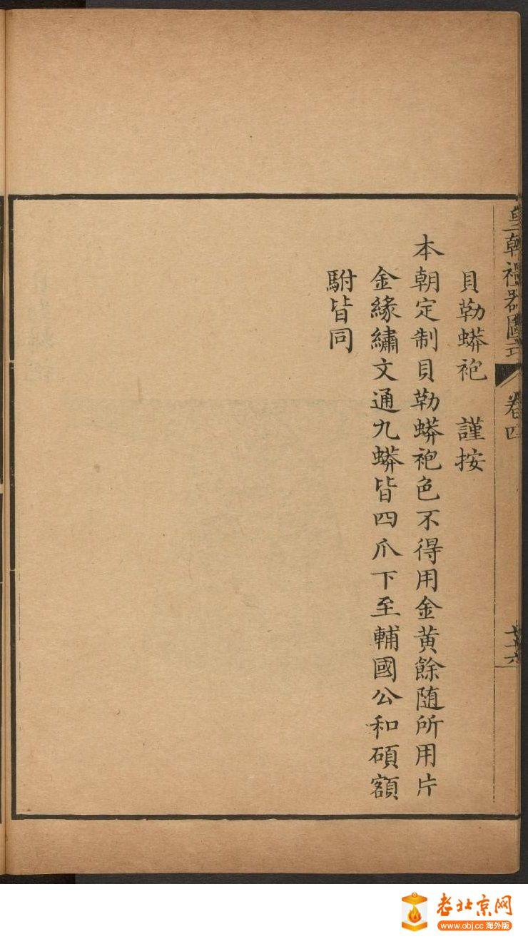 皇朝礼器图式401-450.頁_page9_image1b.jpg