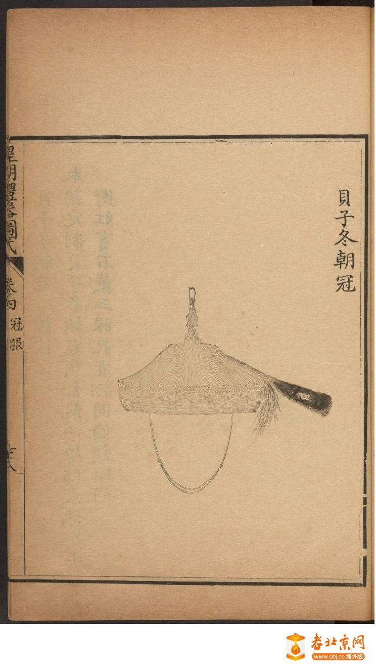 皇朝礼器图式401-450.頁_page10_image1a.jpg