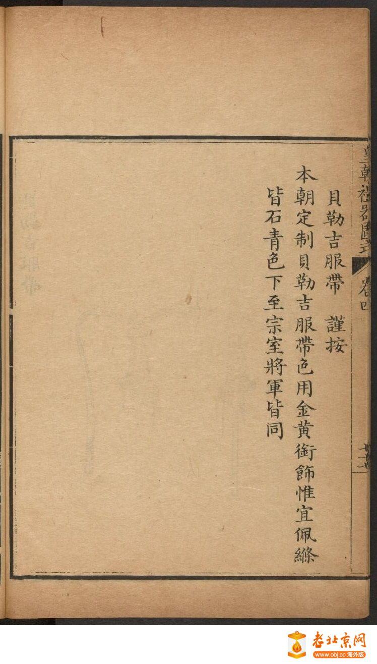 皇朝礼器图式401-450.頁_page10_image1b.jpg