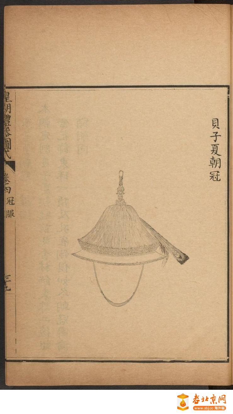 皇朝礼器图式401-450.頁_page11_image1a.jpg