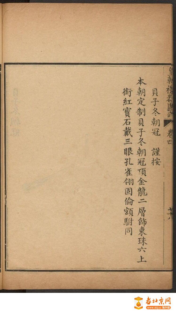 皇朝礼器图式401-450.頁_page11_image1b.jpg