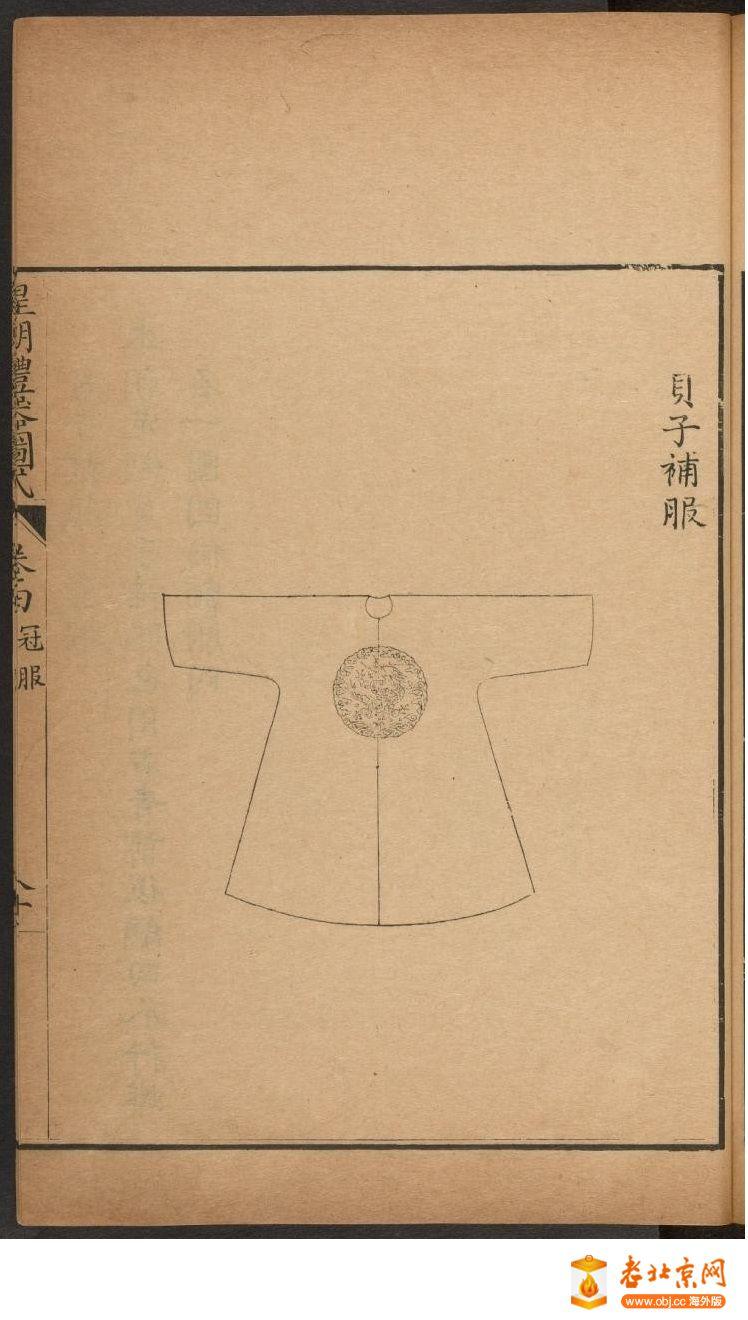 皇朝礼器图式401-450.頁_page12_image1a.jpg