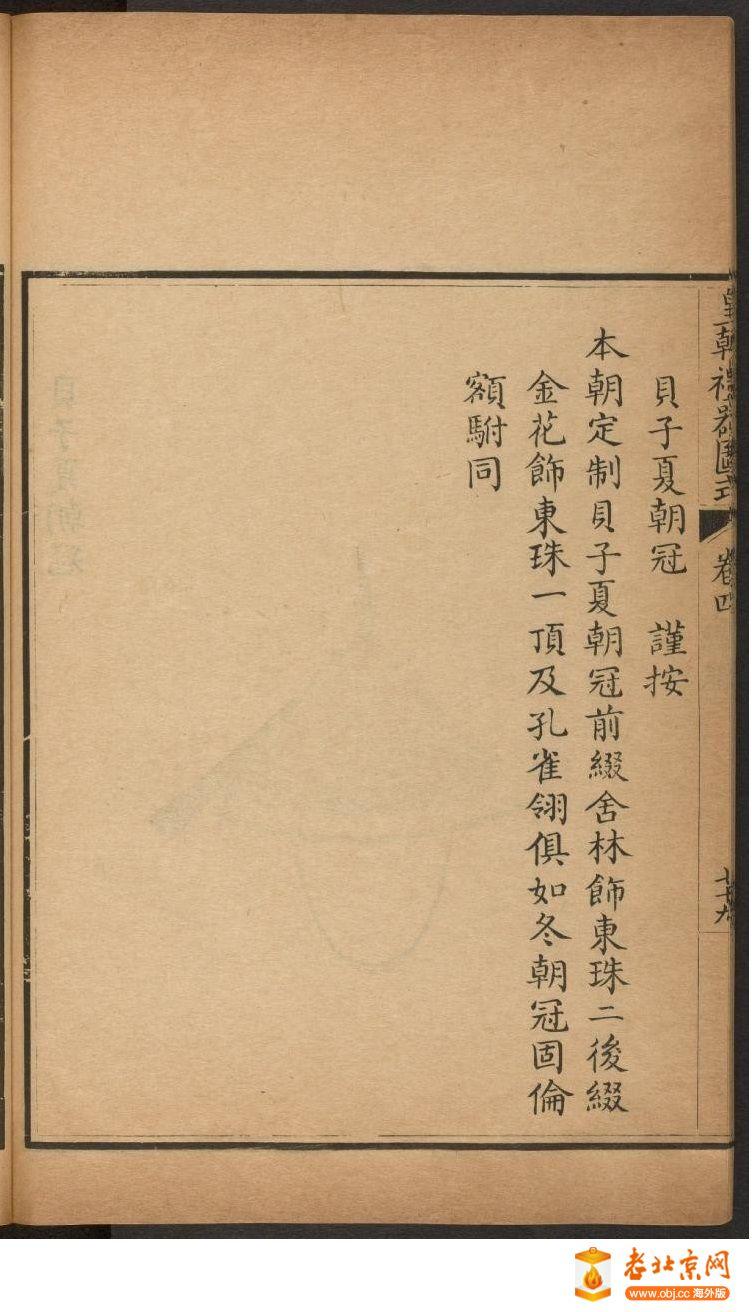 皇朝礼器图式401-450.頁_page12_image1b.jpg