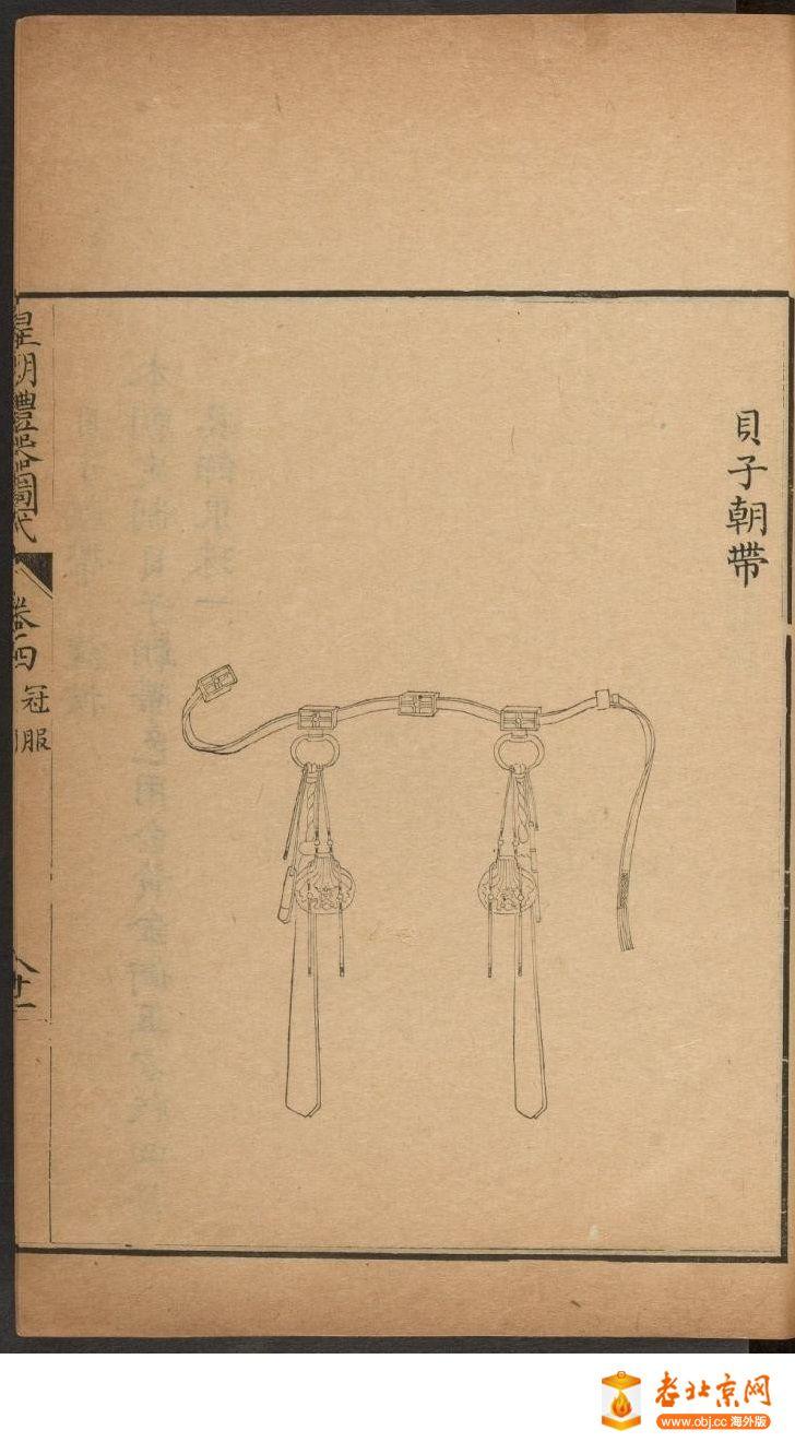 皇朝礼器图式401-450.頁_page13_image1a.jpg