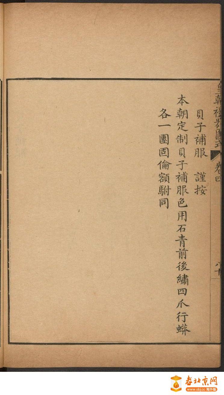 皇朝礼器图式401-450.頁_page13_image1b.jpg