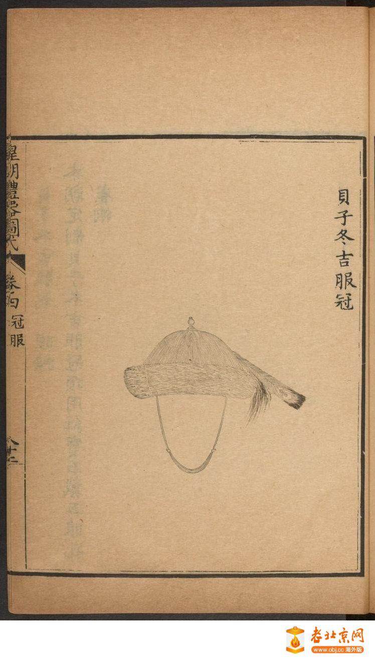 皇朝礼器图式401-450.頁_page14_image1a.jpg