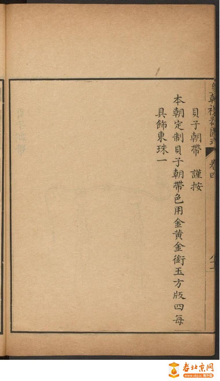 皇朝礼器图式401-450.頁_page14_image1b.jpg