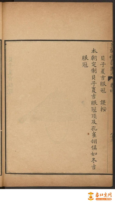 皇朝礼器图式401-450.頁_page16_image1b.jpg
