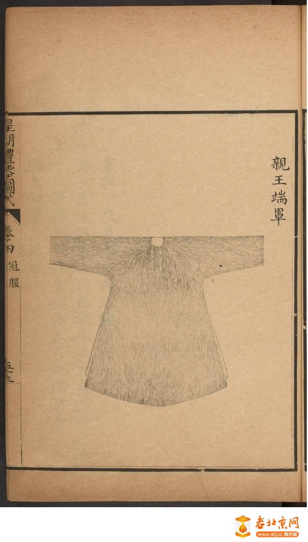 皇朝礼器图式351-400.頁_page35_image1a.jpg