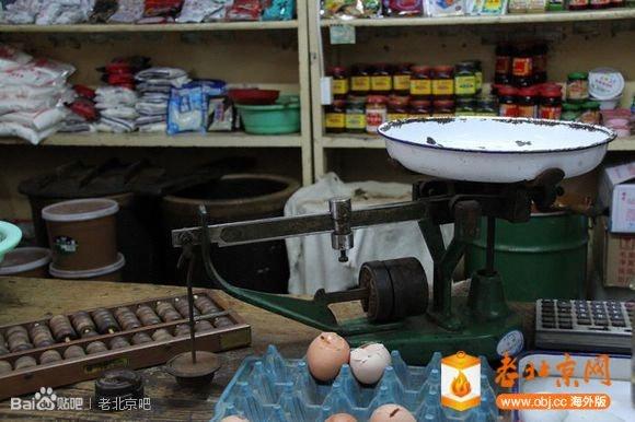老北京副食店.jpg