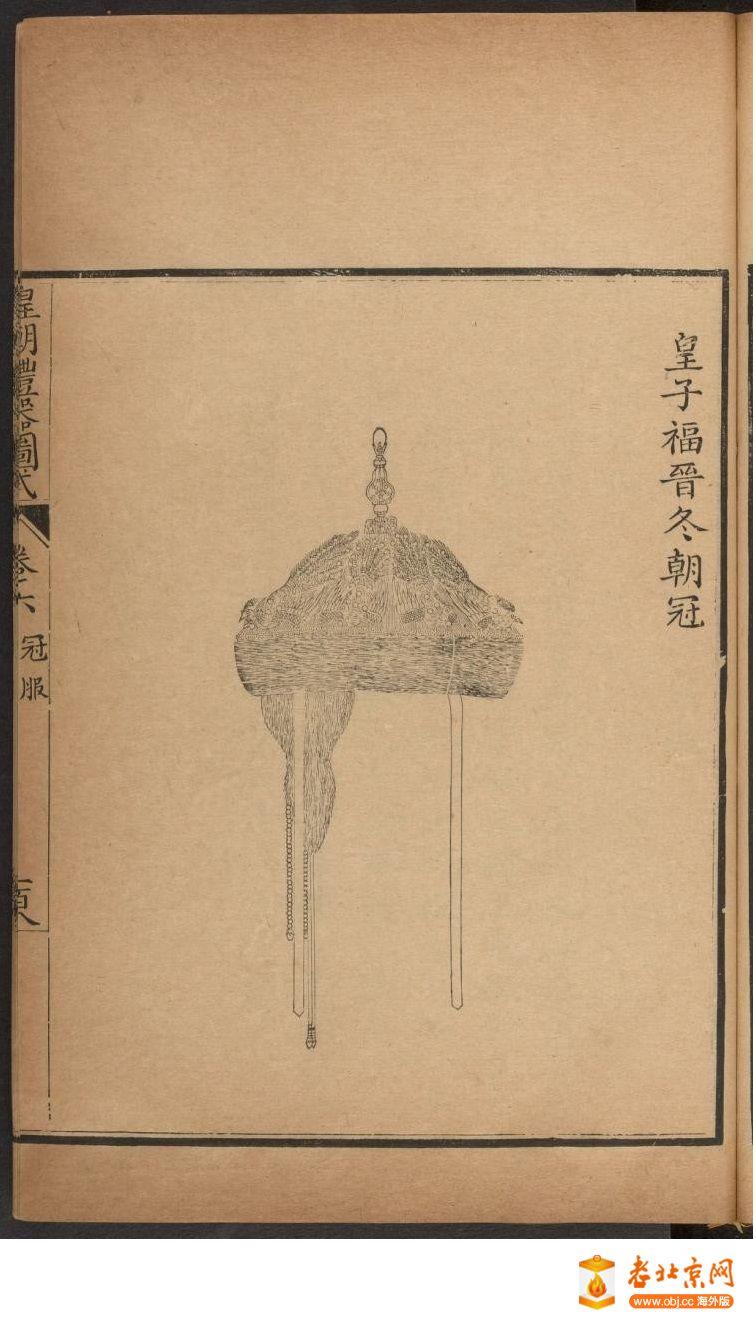皇朝礼器图式701-750.頁_page33_image1a.jpg