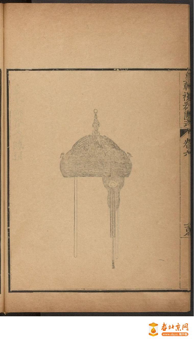 皇朝礼器图式701-750.頁_page34_image1a.jpg
