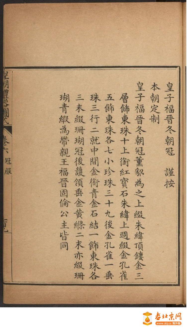 皇朝礼器图式701-750.頁_page34_image1b.jpg
