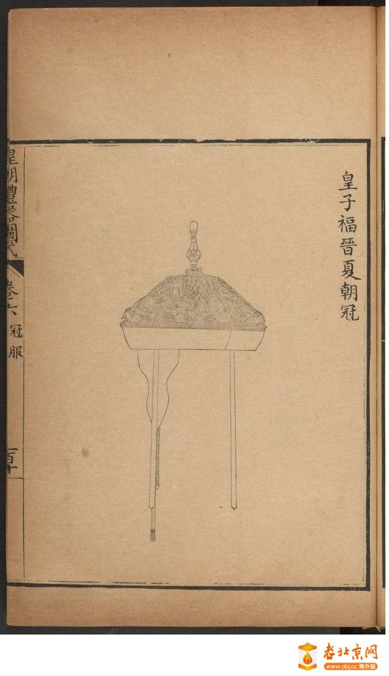 皇朝礼器图式701-750.頁_page35_image1a.jpg