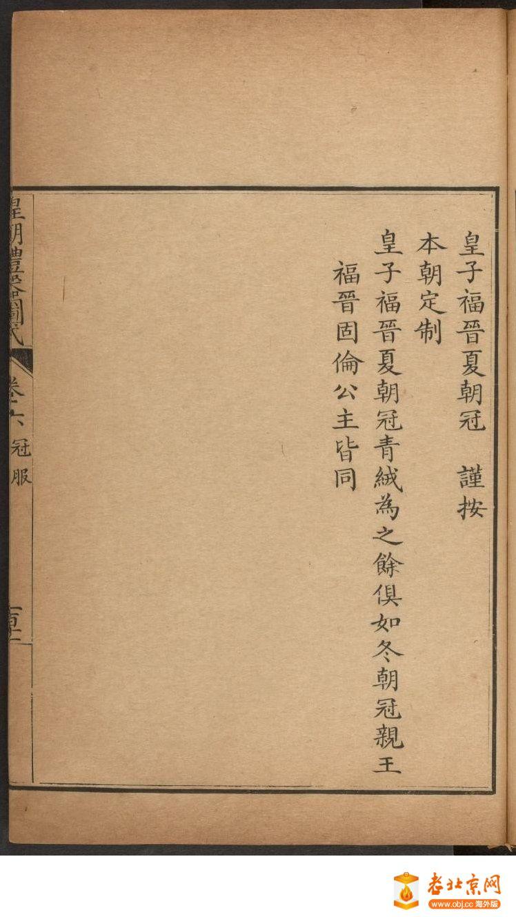 皇朝礼器图式701-750.頁_page36_image1b.jpg
