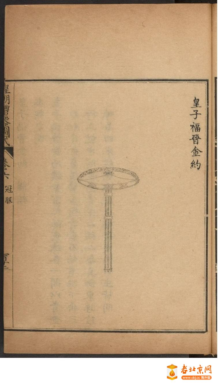 皇朝礼器图式701-750.頁_page37_image1a.jpg