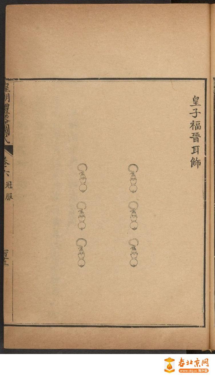 皇朝礼器图式701-750.頁_page38_image1a.jpg