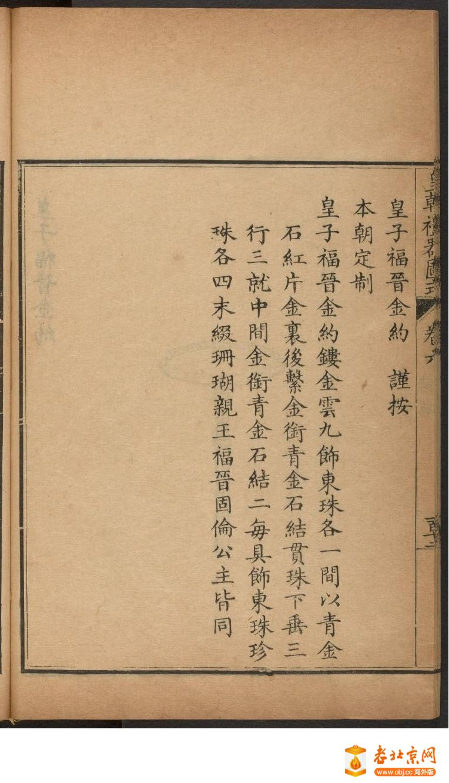 皇朝礼器图式701-750.頁_page38_image1b.jpg