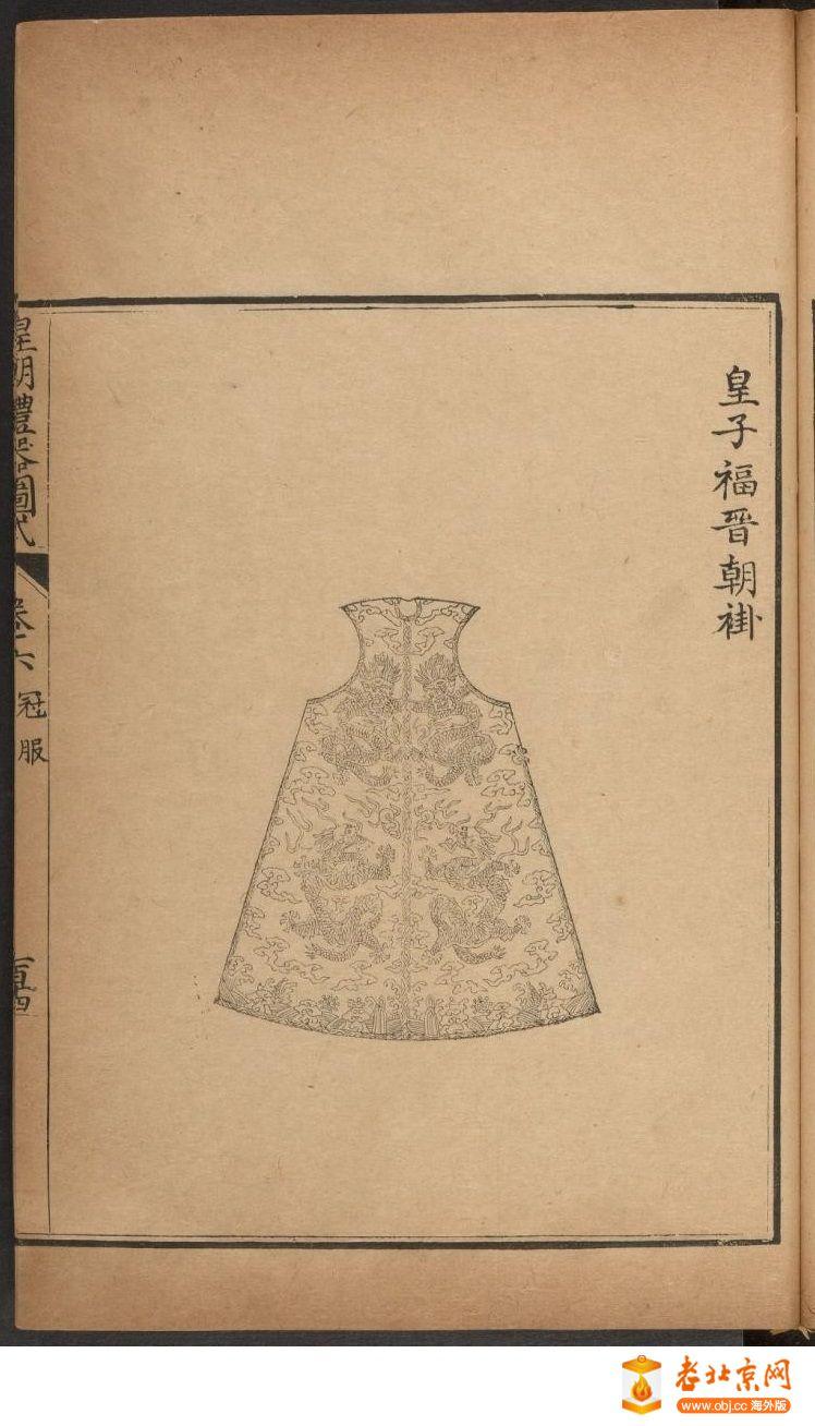 皇朝礼器图式701-750.頁_page39_image1a.jpg