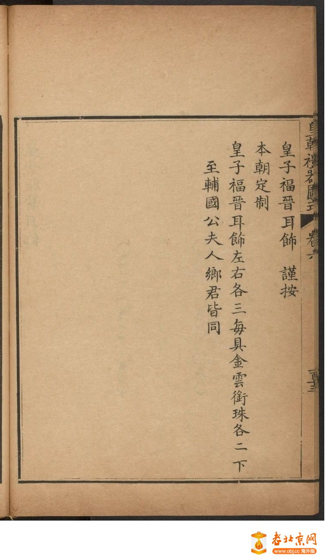 皇朝礼器图式701-750.頁_page39_image1b.jpg
