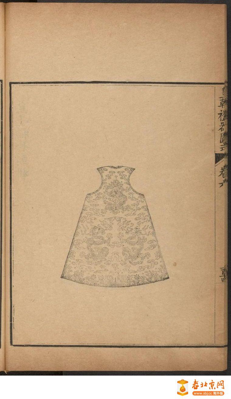 皇朝礼器图式701-750.頁_page40_image1a.jpg