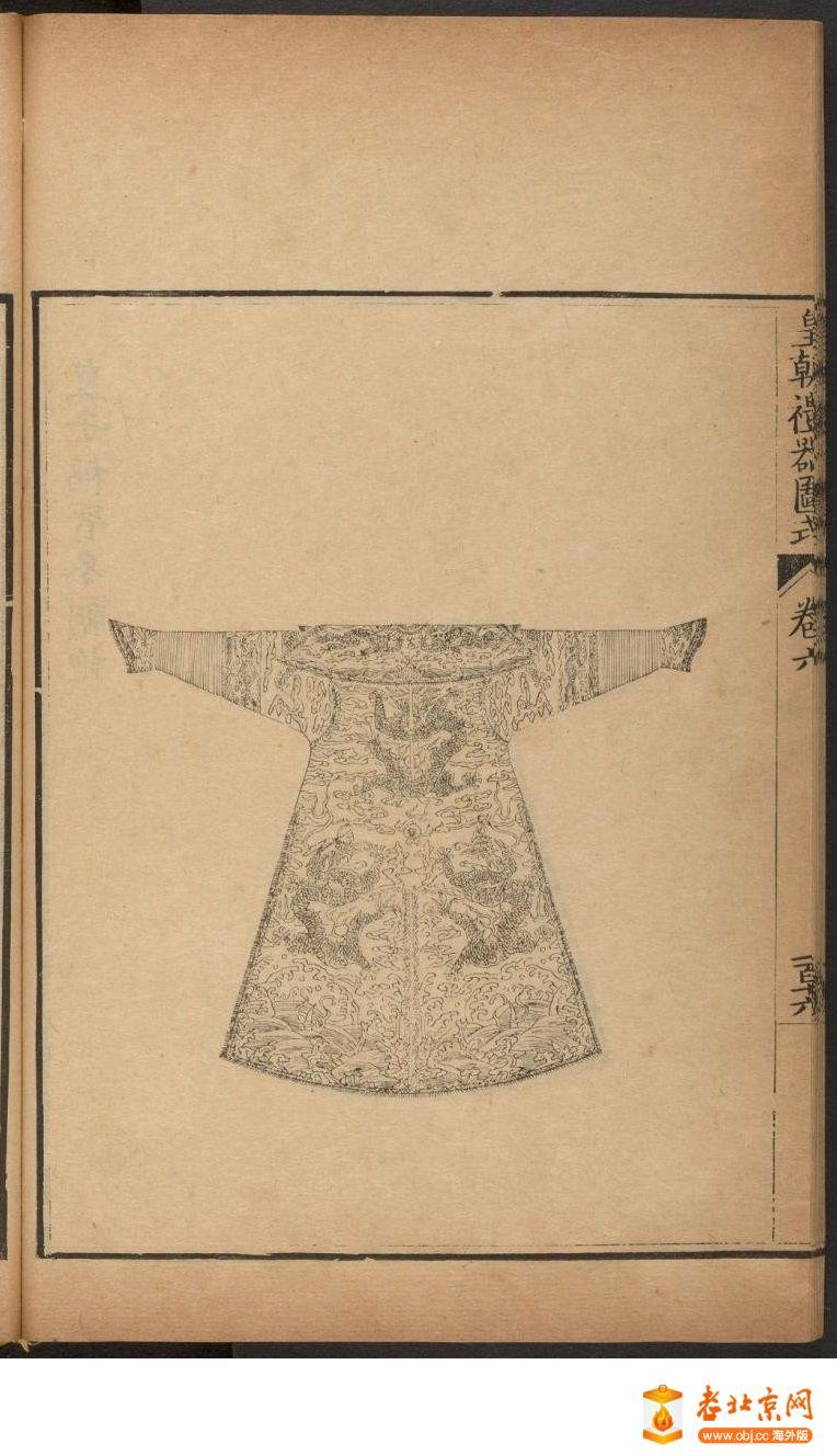 皇朝礼器图式701-750.頁_page42_image1a.jpg