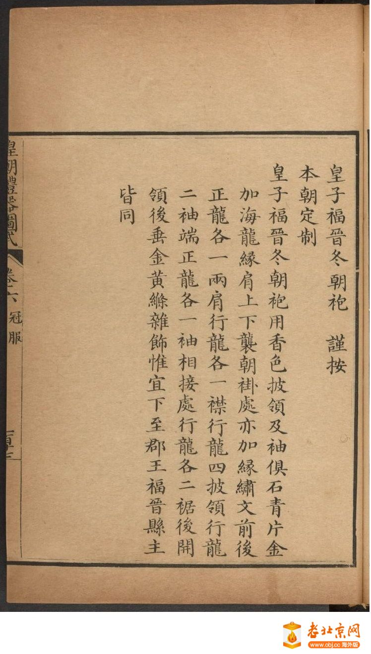 皇朝礼器图式701-750.頁_page42_image1b.jpg