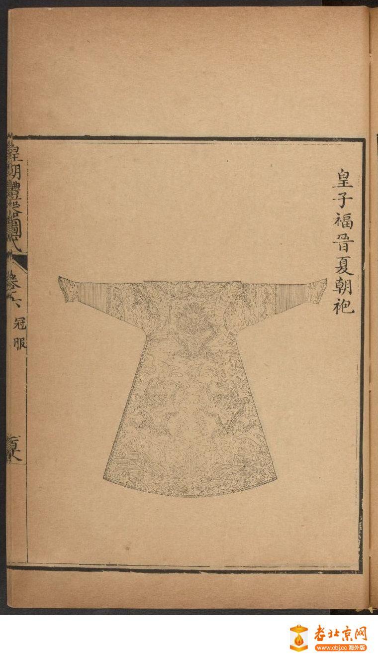 皇朝礼器图式701-750.頁_page43_image1a.jpg