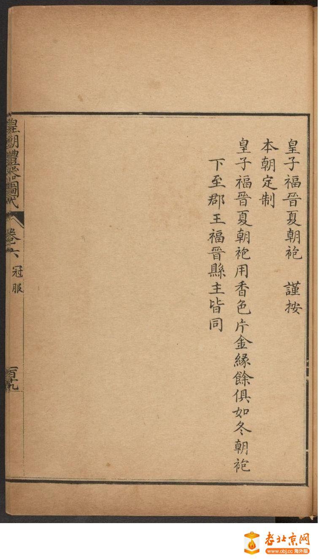 皇朝礼器图式701-750.頁_page44_image1b.jpg
