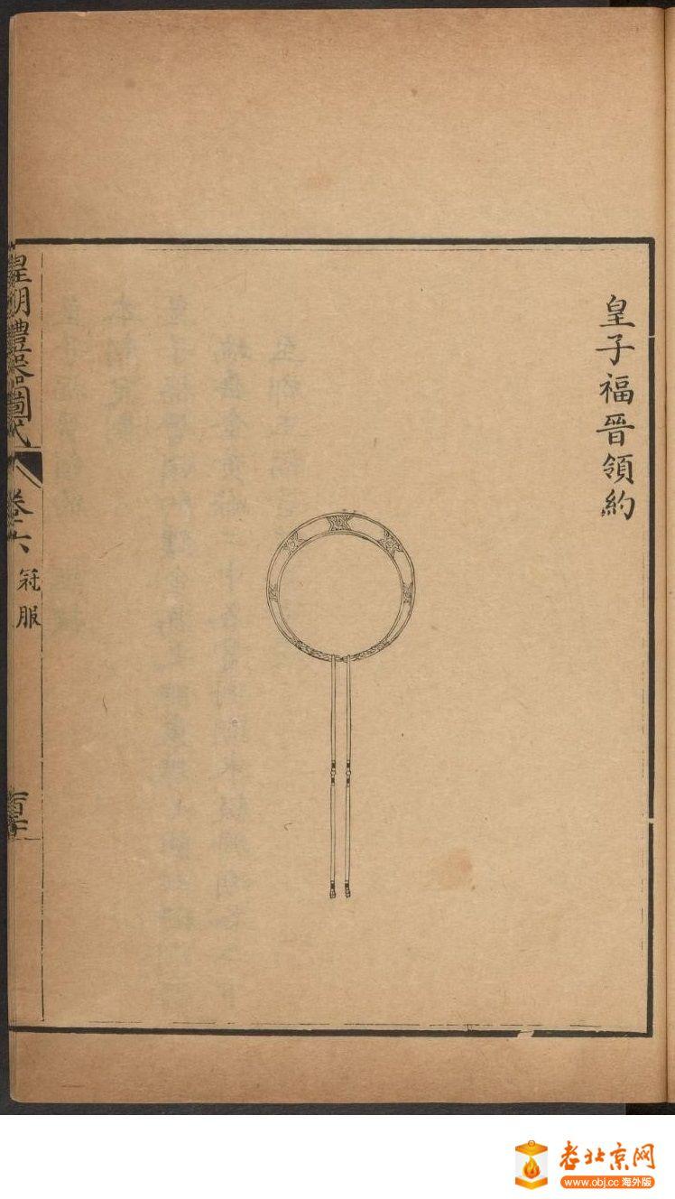 皇朝礼器图式701-750.頁_page45_image1a.jpg