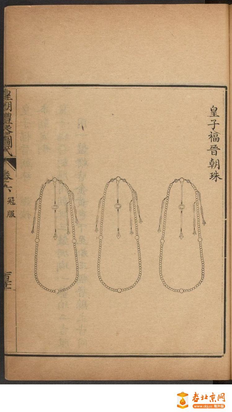 皇朝礼器图式701-750.頁_page46_image1a.jpg