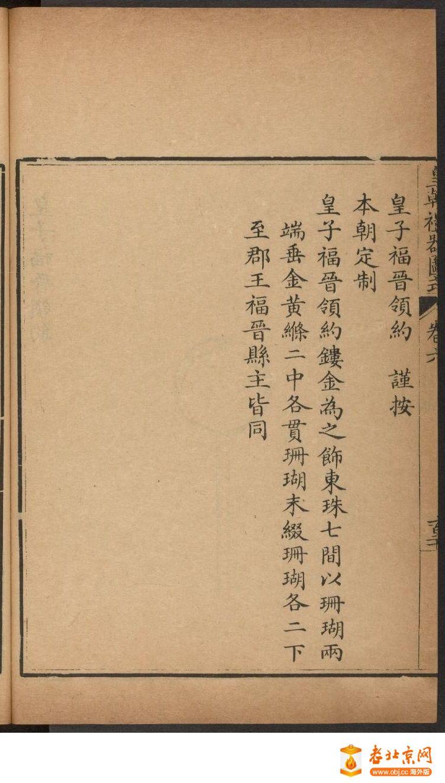 皇朝礼器图式701-750.頁_page46_image1b.jpg
