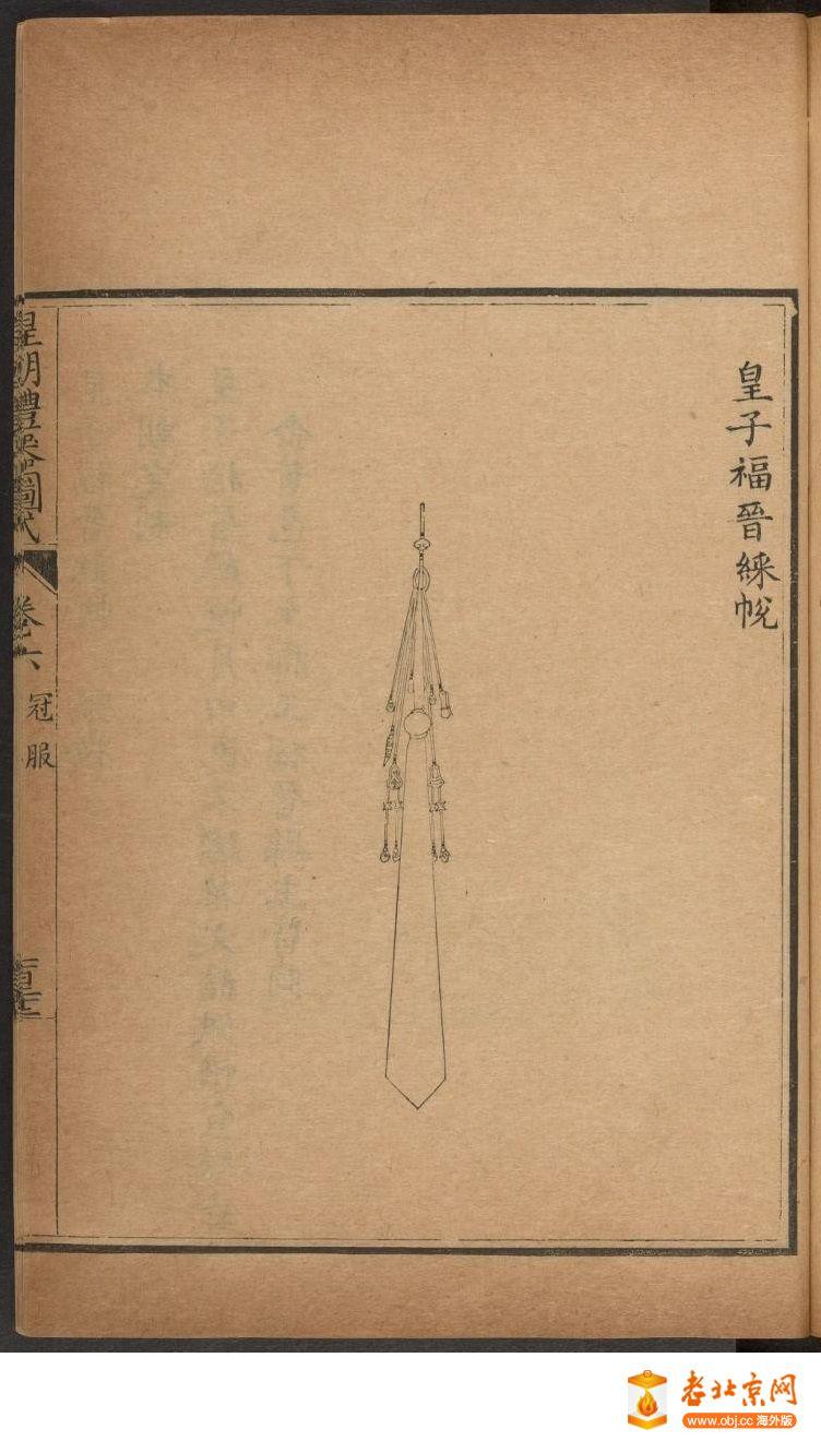 皇朝礼器图式701-750.頁_page47_image1a.jpg
