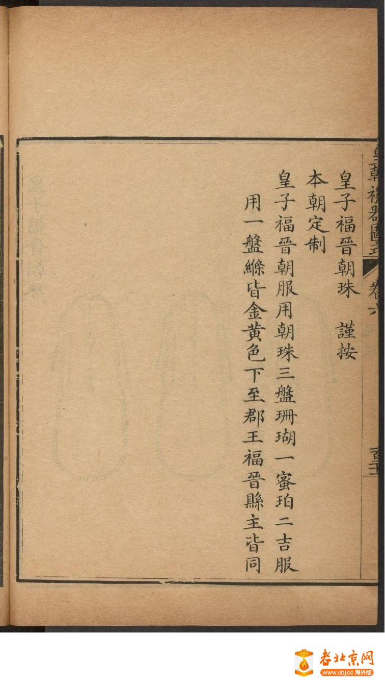 皇朝礼器图式701-750.頁_page47_image1b.jpg