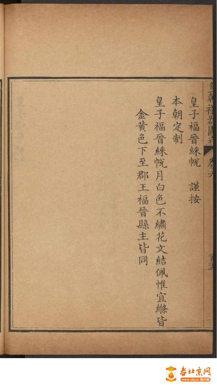 皇朝礼器图式701-750.頁_page48_image1b.jpg