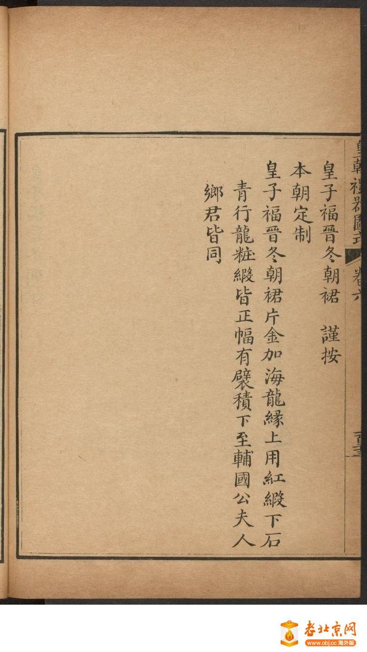 皇朝礼器图式701-750.頁_page49_image1b.jpg