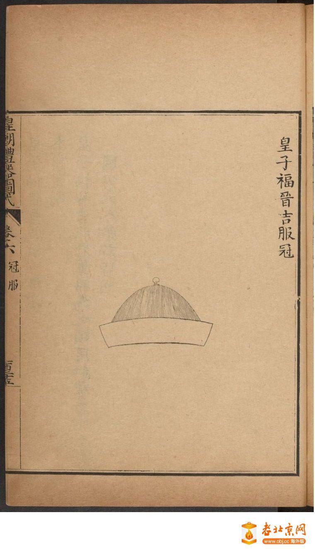 皇朝礼器图式701-750.頁_page50_image1a.jpg