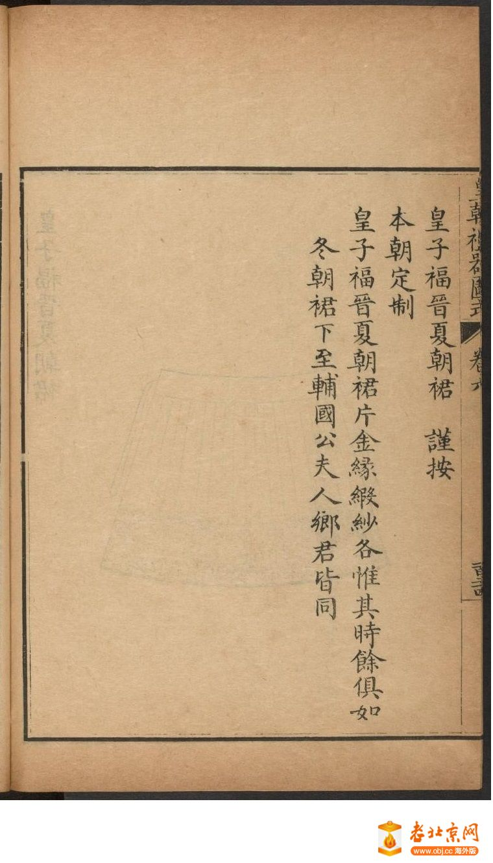 皇朝礼器图式701-750.頁_page50_image1b.jpg