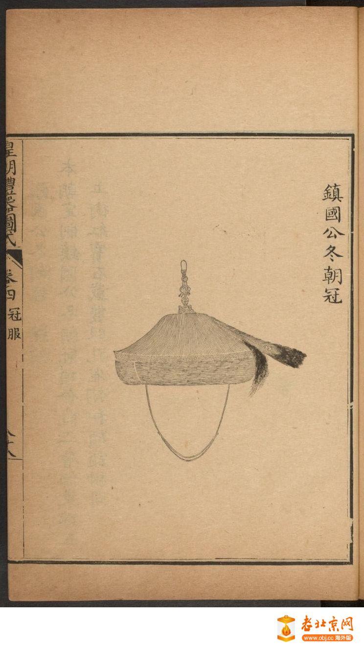 皇朝礼器图式401-450.頁_page20_image1a.jpg