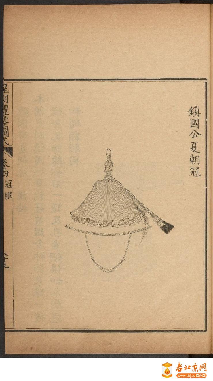 皇朝礼器图式401-450.頁_page21_image1a.jpg