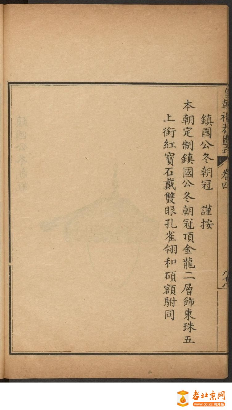 皇朝礼器图式401-450.頁_page21_image1b.jpg