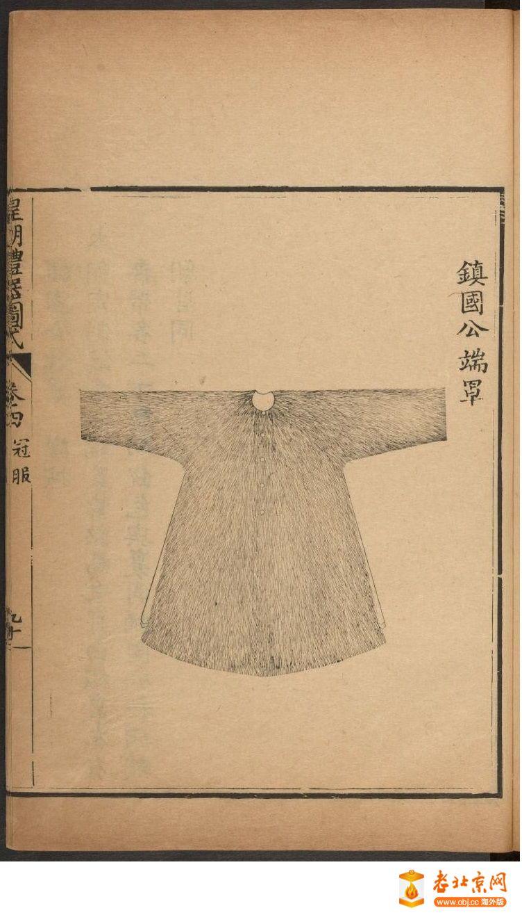 皇朝礼器图式401-450.頁_page22_image1a.jpg