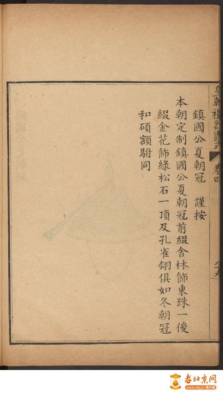 皇朝礼器图式401-450.頁_page22_image1b.jpg