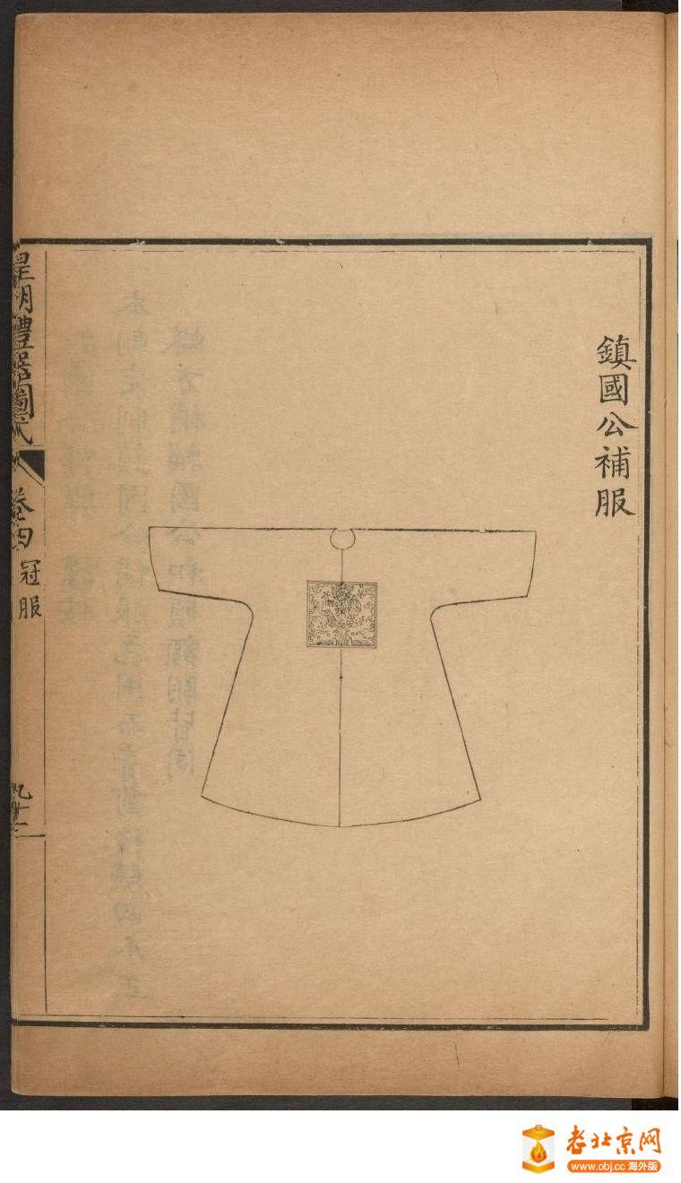 皇朝礼器图式401-450.頁_page23_image1a.jpg