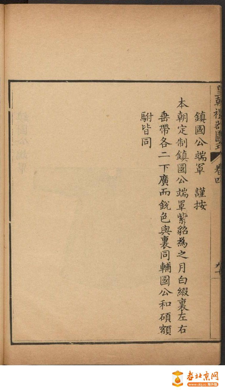 皇朝礼器图式401-450.頁_page23_image1b.jpg