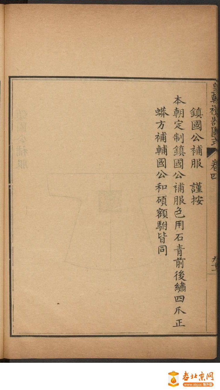 皇朝礼器图式401-450.頁_page24_image1b.jpg