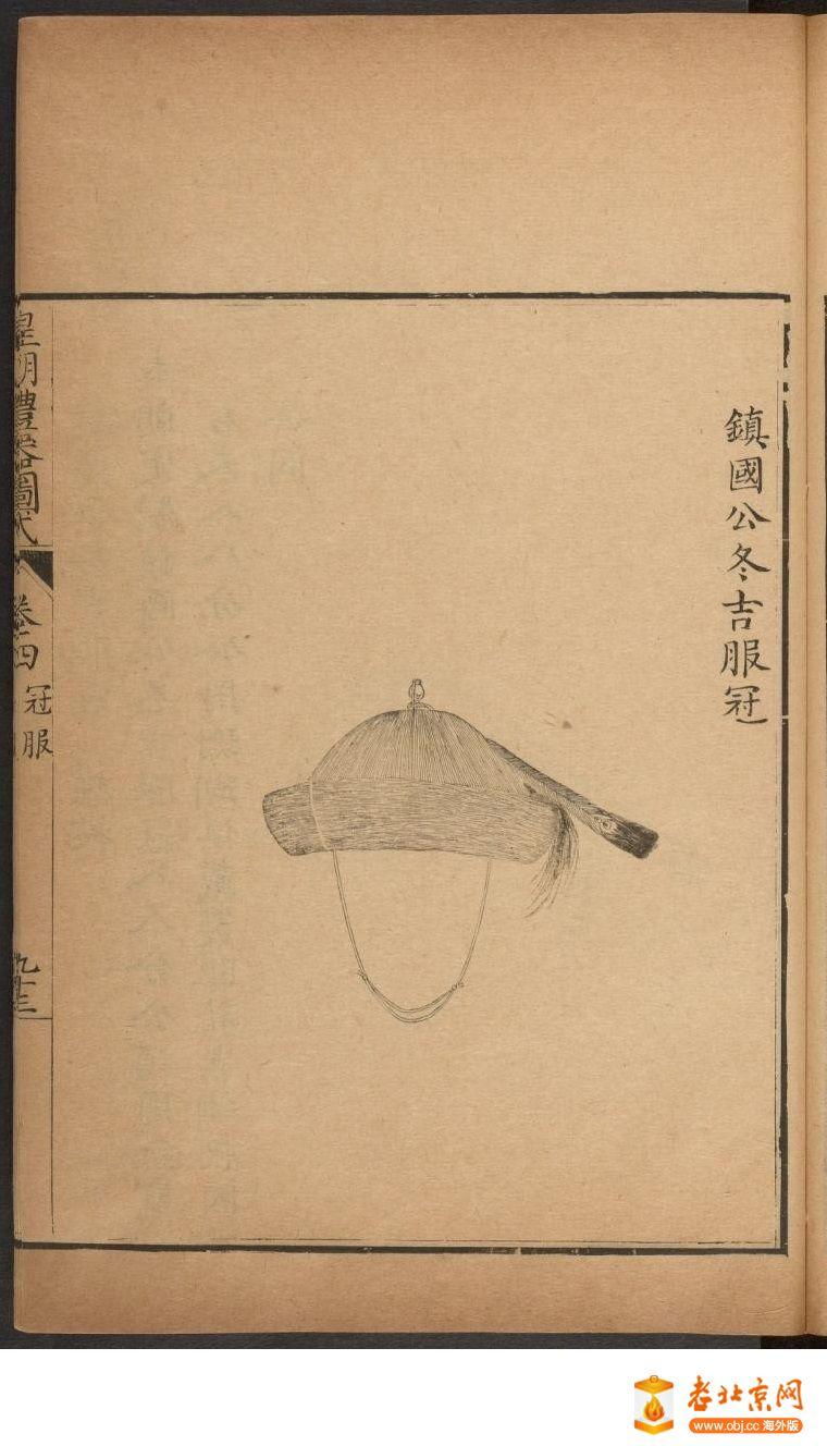 皇朝礼器图式401-450.頁_page25_image1a.jpg