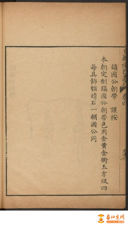 皇朝礼器图式401-450.頁_page25_image1b.jpg